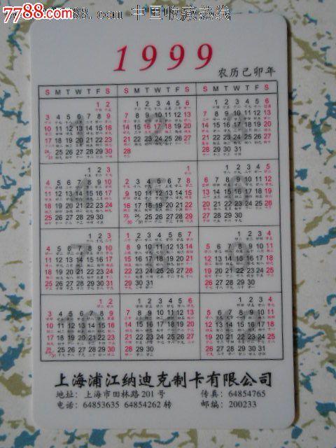 年历卡——1999上海浦江纳迪克制卡02