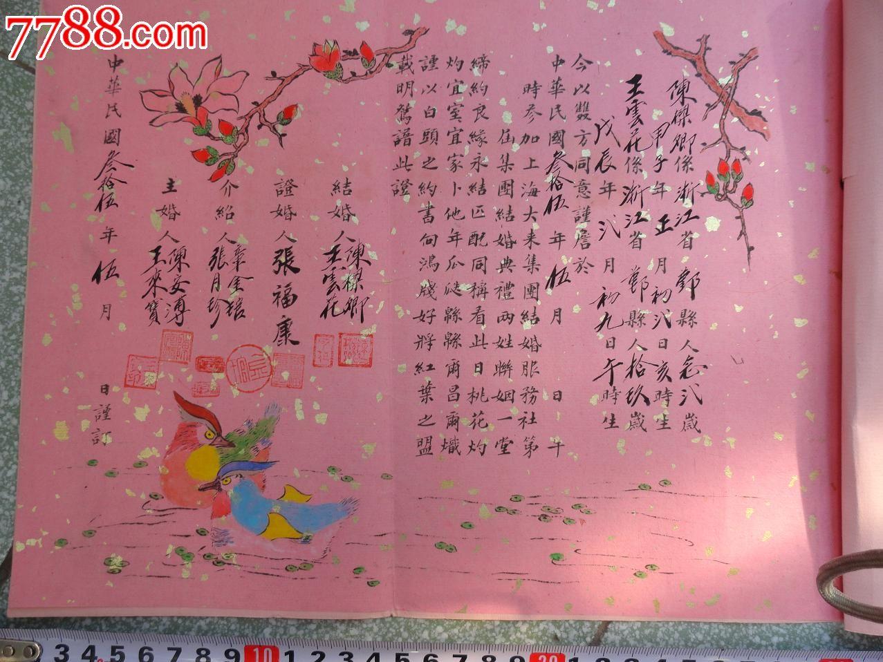 民国精美手绘上海大来集团集体婚礼结婚证一对
