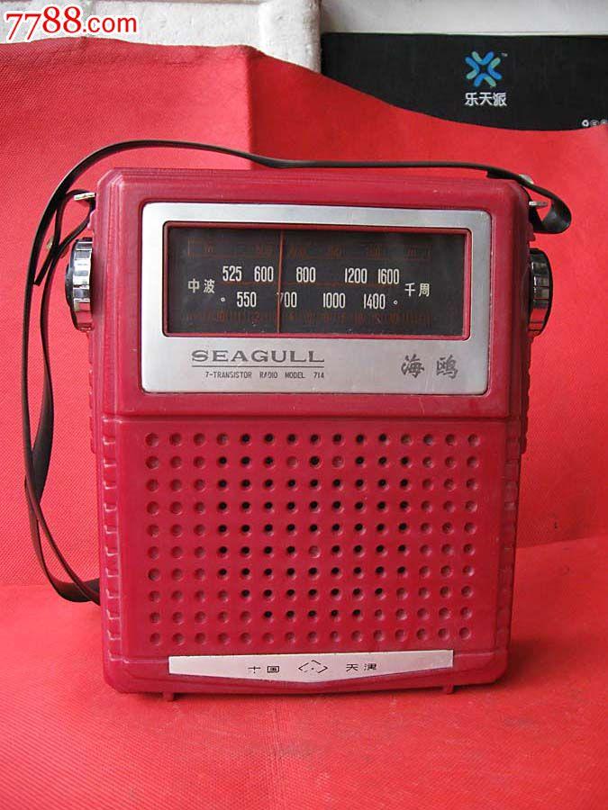 海鸥714型中波收音机