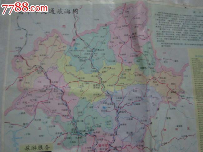 1996年版福建南平市区地图【展开4开】