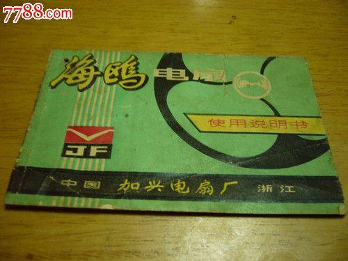 老说明书:海鸥电扇使用说明书(浙江嘉兴)