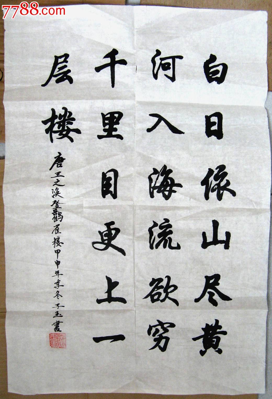书法 书法作品 1040_1523 竖版 竖屏图片