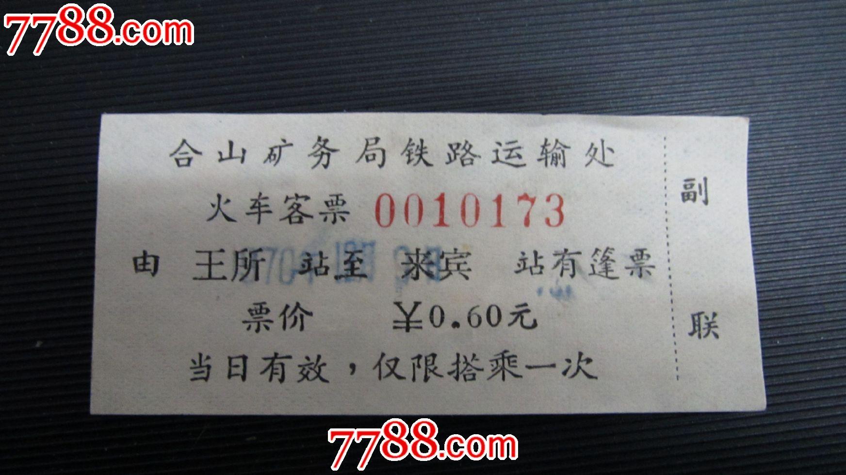 合山矿务局铁路运输处火车客票 王所 来宾 软纸票