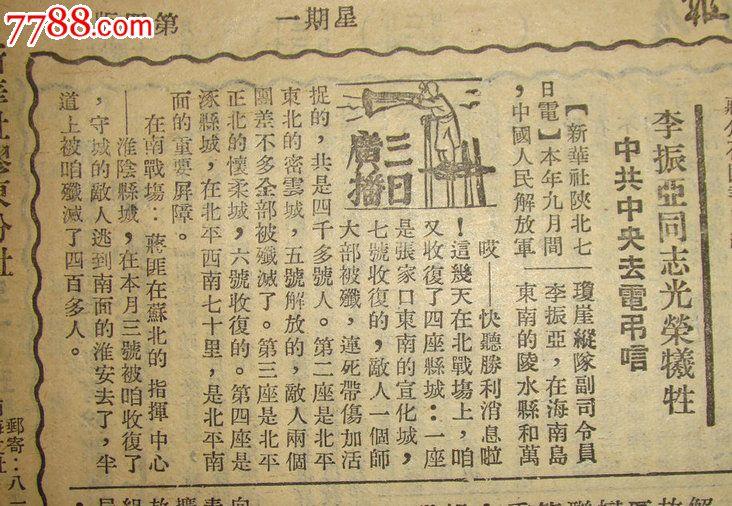 《群力报》刘公岛被我收复;孙元良兵团大部被歼;李振亚同志光荣牺牲