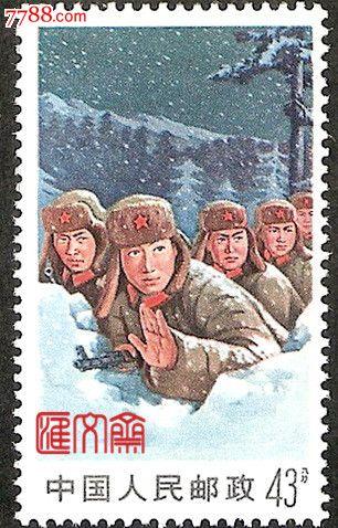 文18毛泽东思想武装*队(6-4)43分趴冰卧雪守卫珍宝岛全新品邮票