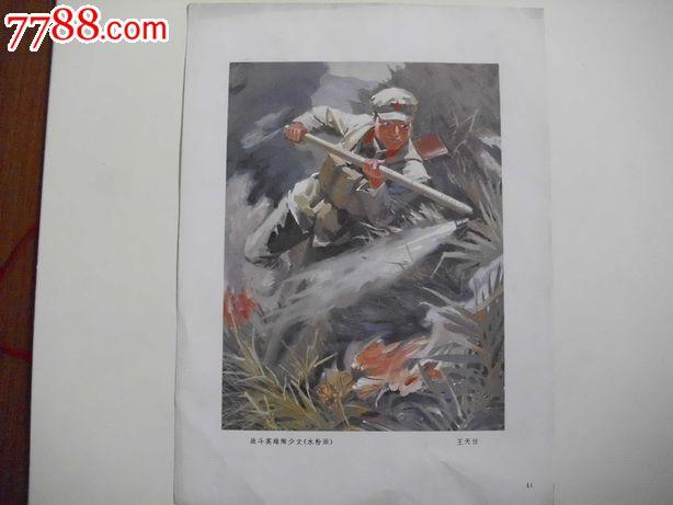 英雄人物画_价格10元【湘西火红的年代】_第1张_7788收藏__中国收藏热