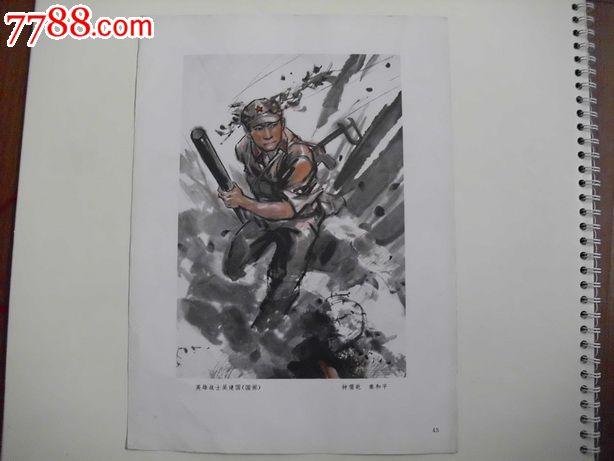 英雄人物画_价格10元【湘西火红的年代】_第1张_7788收藏__中国收藏