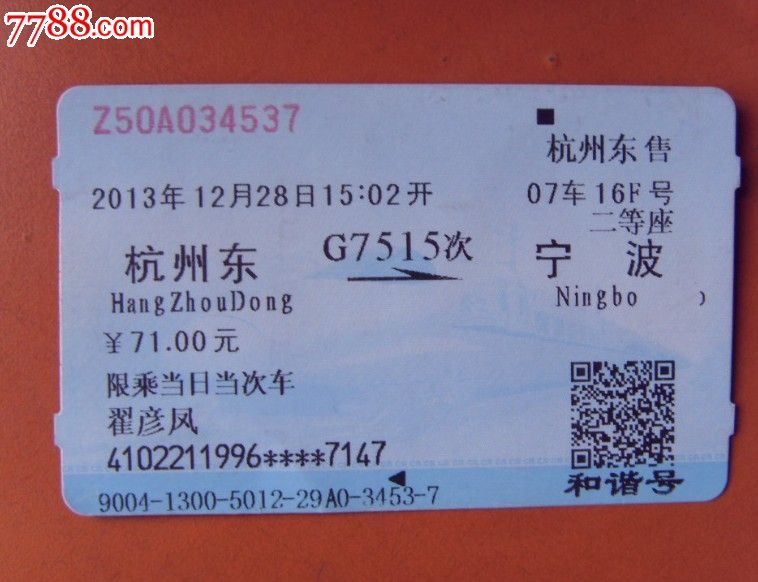 宁波火车站开通日火车票(高铁杭州东至宁波)