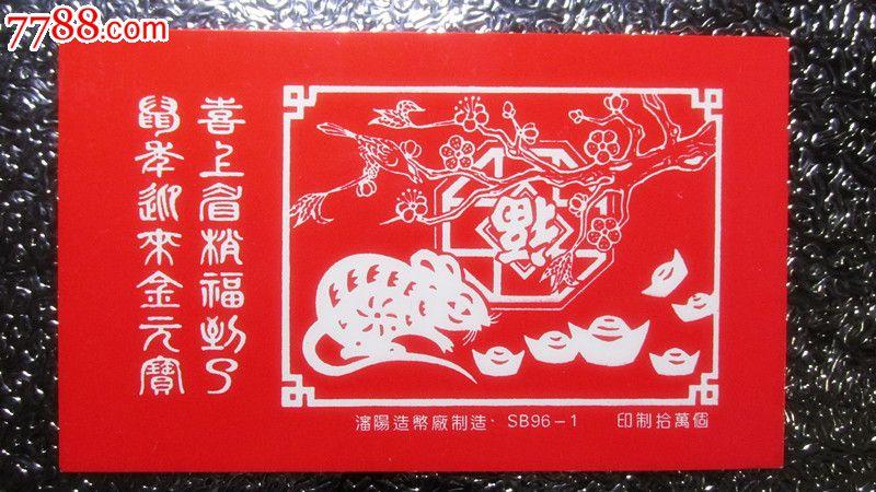 sb96-1鼠年大吉丙子年纪念铜章折