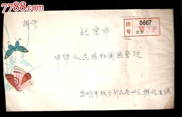 可爱又美丽的信封