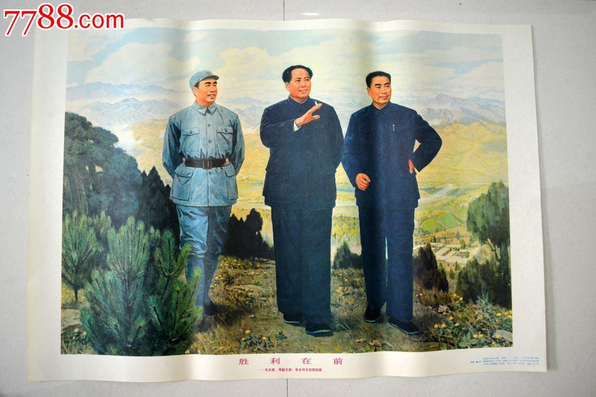 胜利在望(中国革命三巨头)