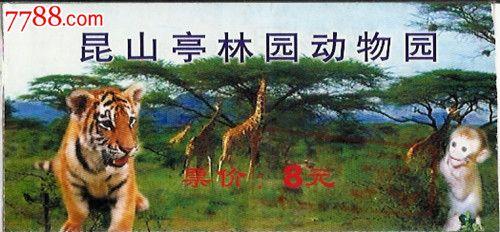 江苏昆山亭林园动物园
