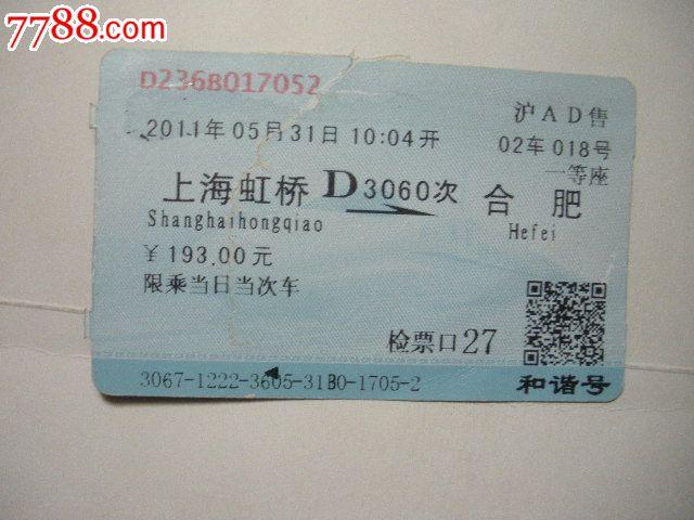 上海虹桥-d3060次-合肥