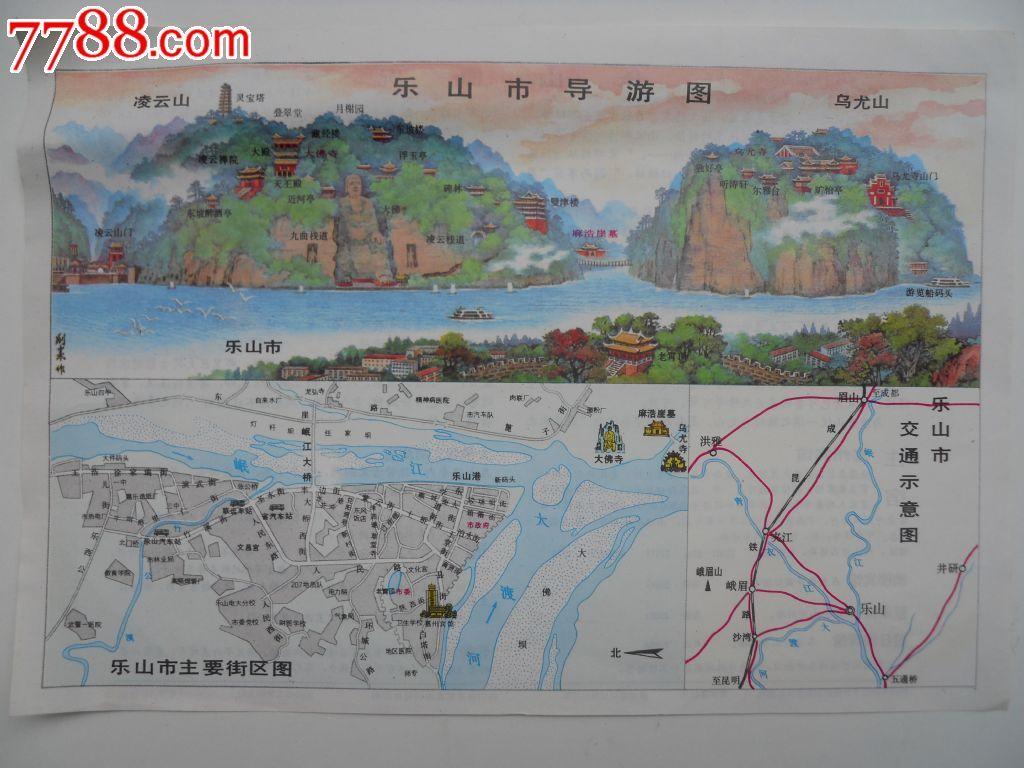 80年代乐山市导游图(16开)_年画/宣传画_隆旺家藏