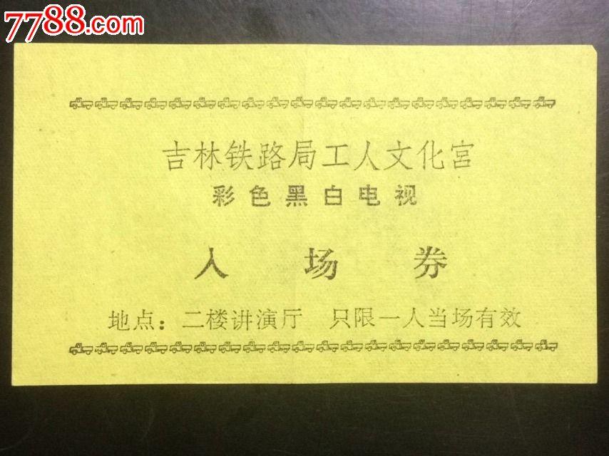 关于舞吧活动的入场券设计