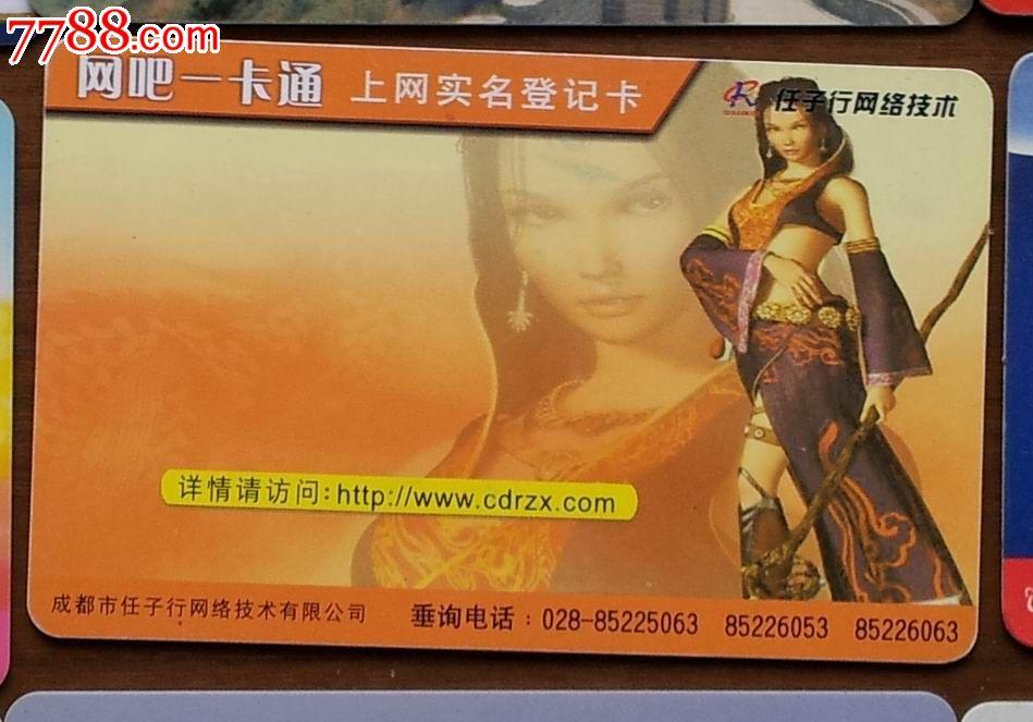 四川网吧实名上网卡图片