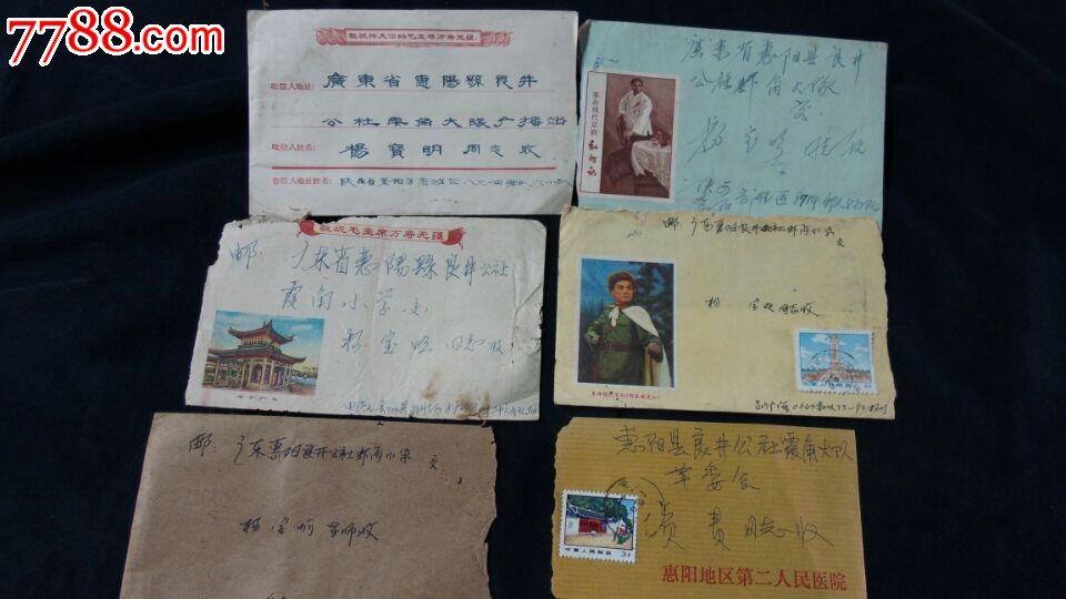文革时期-一堆信封