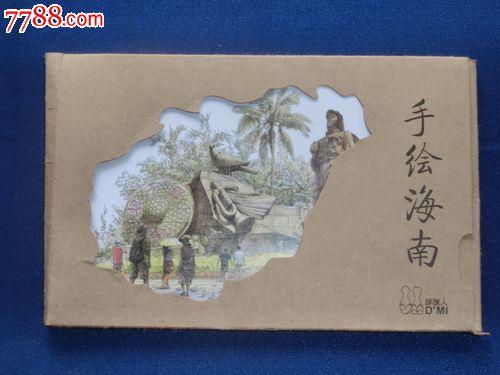 手绘海南明信片_价格元_第5张_7788收藏__中国收藏热线