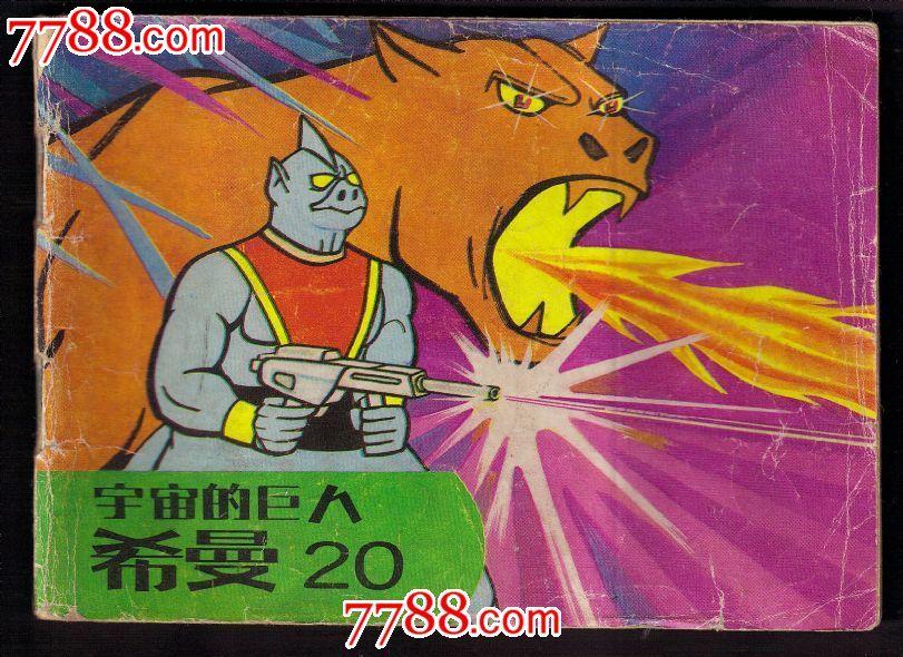 美国动画片排行榜_宇宙的巨人希曼【20】80年代中期美国动画片