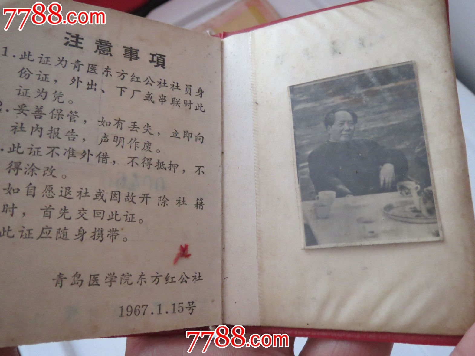 青岛医学院东方红社员证
