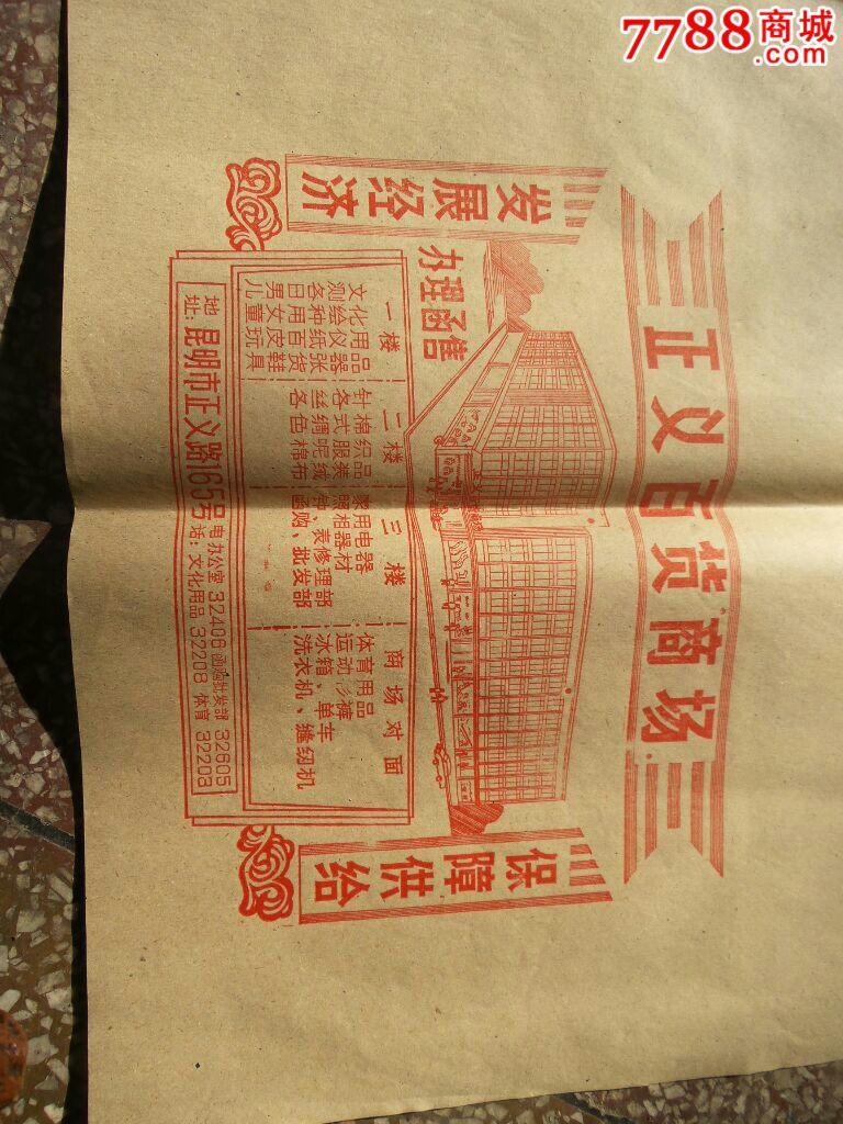 正义百货商场广告_第1张_7788收藏__中国收藏热线图片