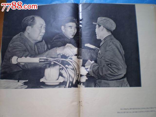 1970年3期【解放军画报】珍宝岛十英雄林彪接见孙玉国