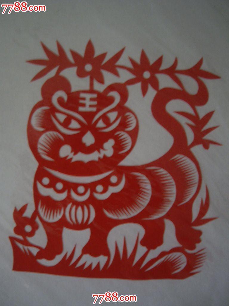 陕北纯手工剪纸——虎【欣欣娃邮社】_第2张_7788收藏__中国收藏热线