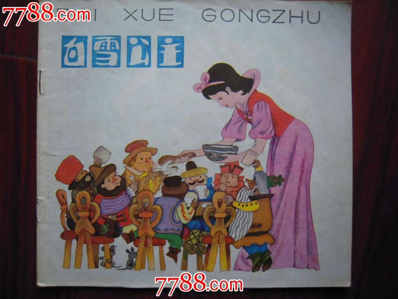 白雪公主(幼儿图画故事丛书)-se22424836-连环画/小人
