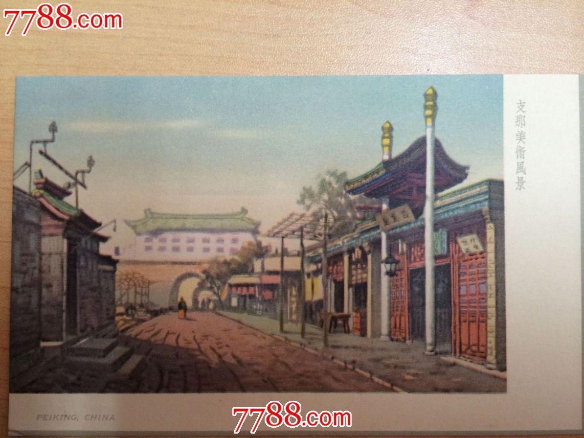 民国时期手绘彩色风俗老明信片支那美术风景