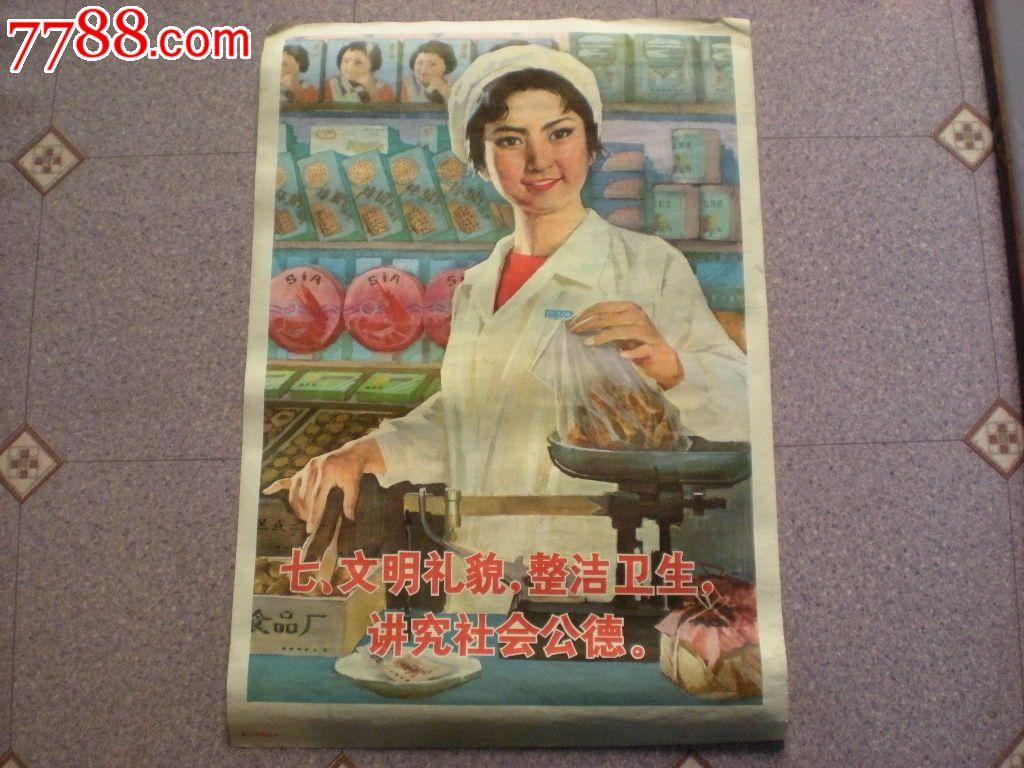 8到10岁画_年画/宣传画-年画/宣传画 属性: 绘画稿印刷,宣传画/海报,国画,80-8