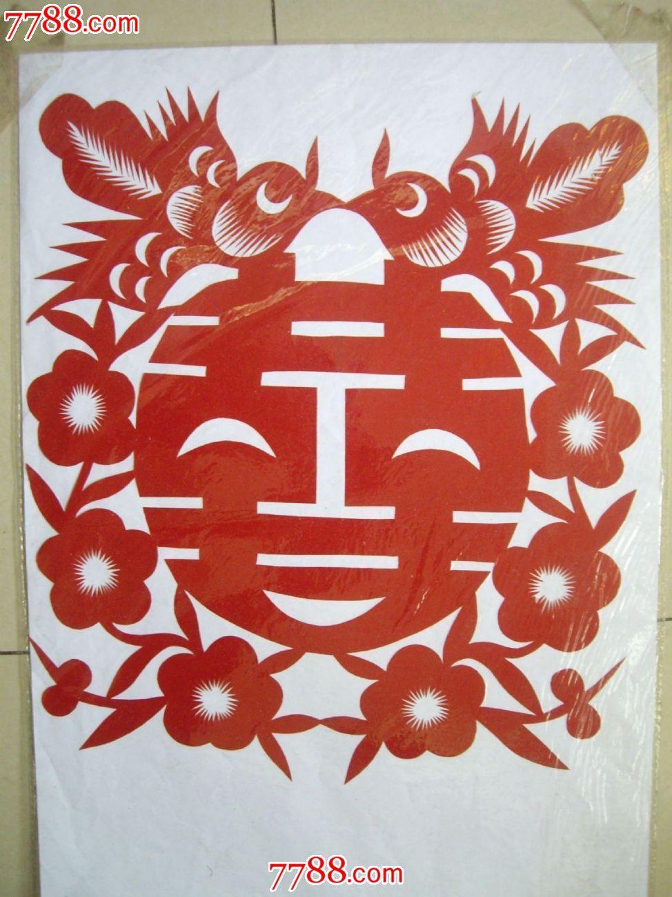 陕北纯手工剪纸——双喜鸟_第1张_7788收藏__中国收藏热线