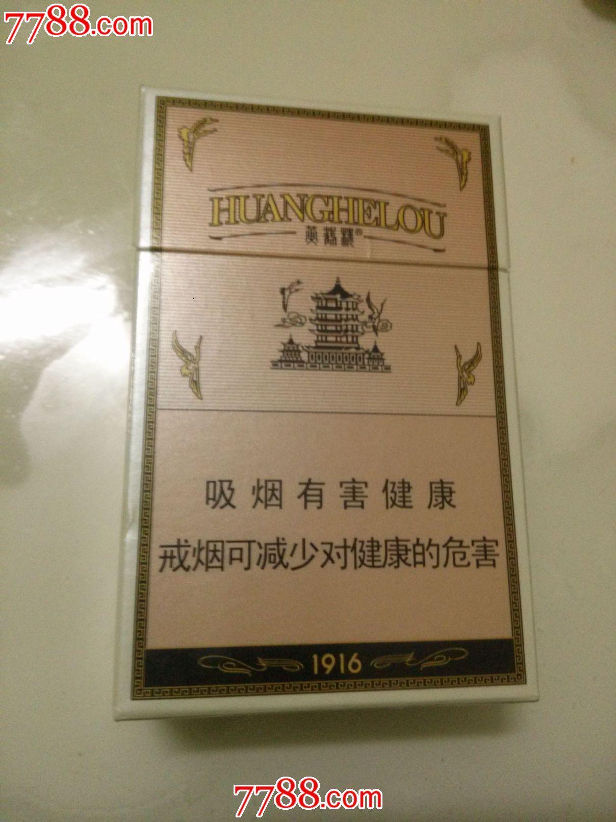 黄鹤楼1916(焦10)