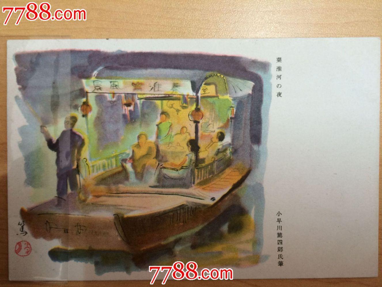 民国时期手绘彩色风俗老明信片秦淮河之夜
