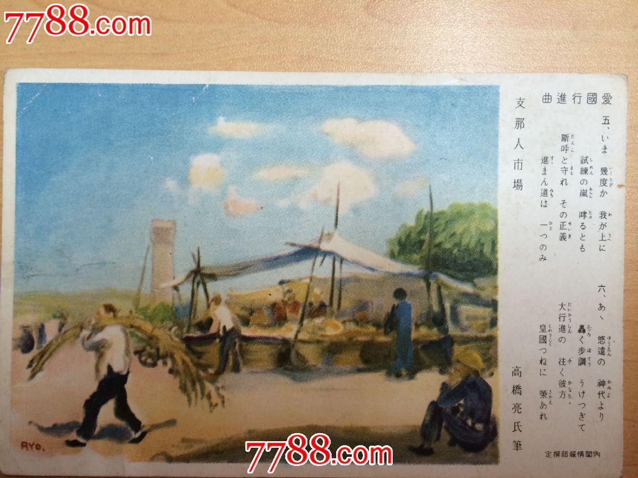 民国时期手绘彩色风俗老明信片支那人市场_价格90.