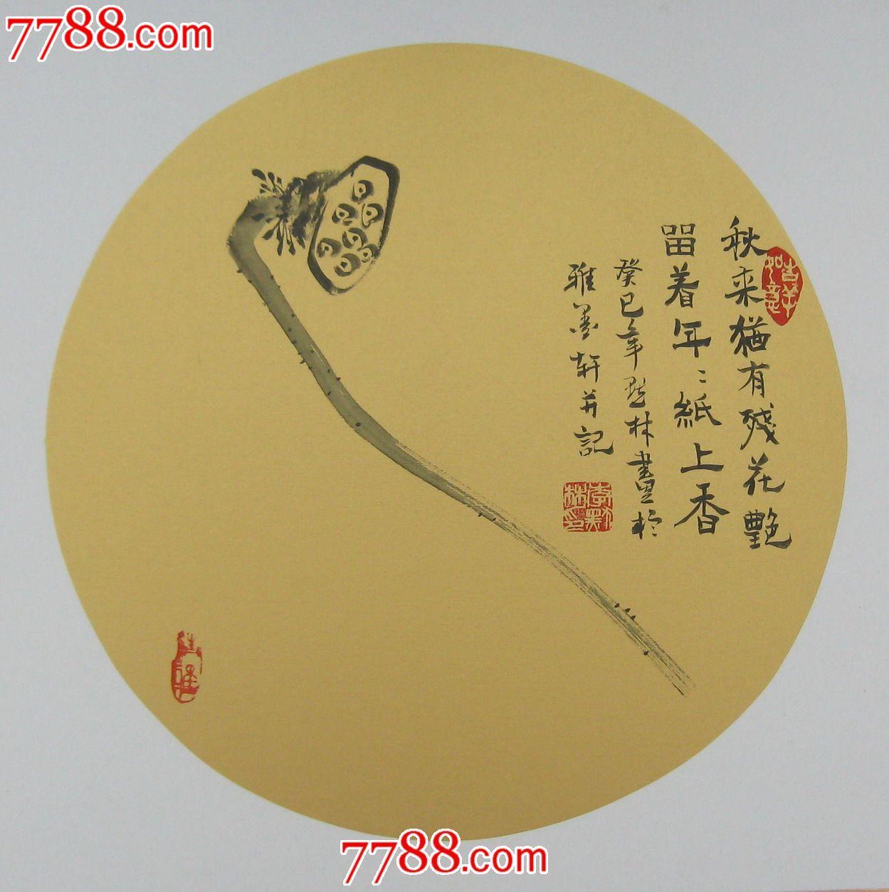 简介: 【规格】作品尺寸:38x38厘米,圆形直径:32厘米【材质】泥金卡纸