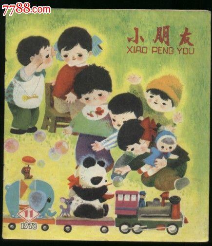 小朋友.1978.11_文字期刊_龙江红色收藏大卖场【7788