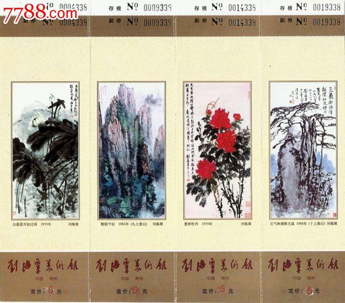 江苏常州刘海粟美术馆4联张(全品)图片
