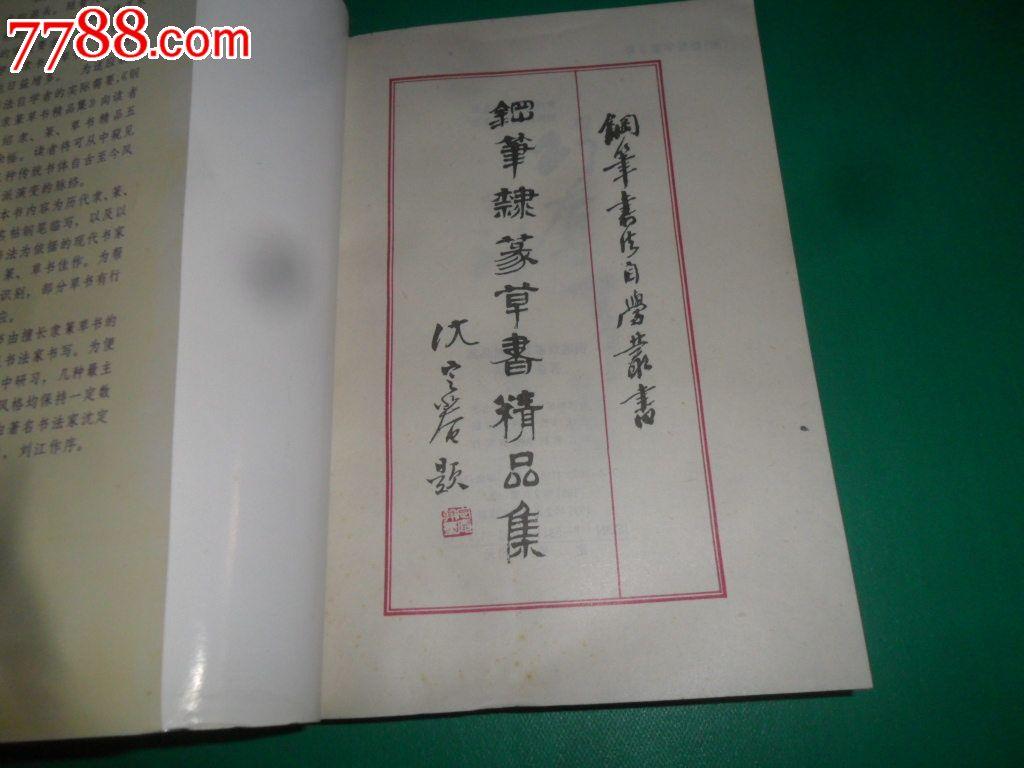钢笔行书精品集_第3张_7788收藏__中国收藏热线图片