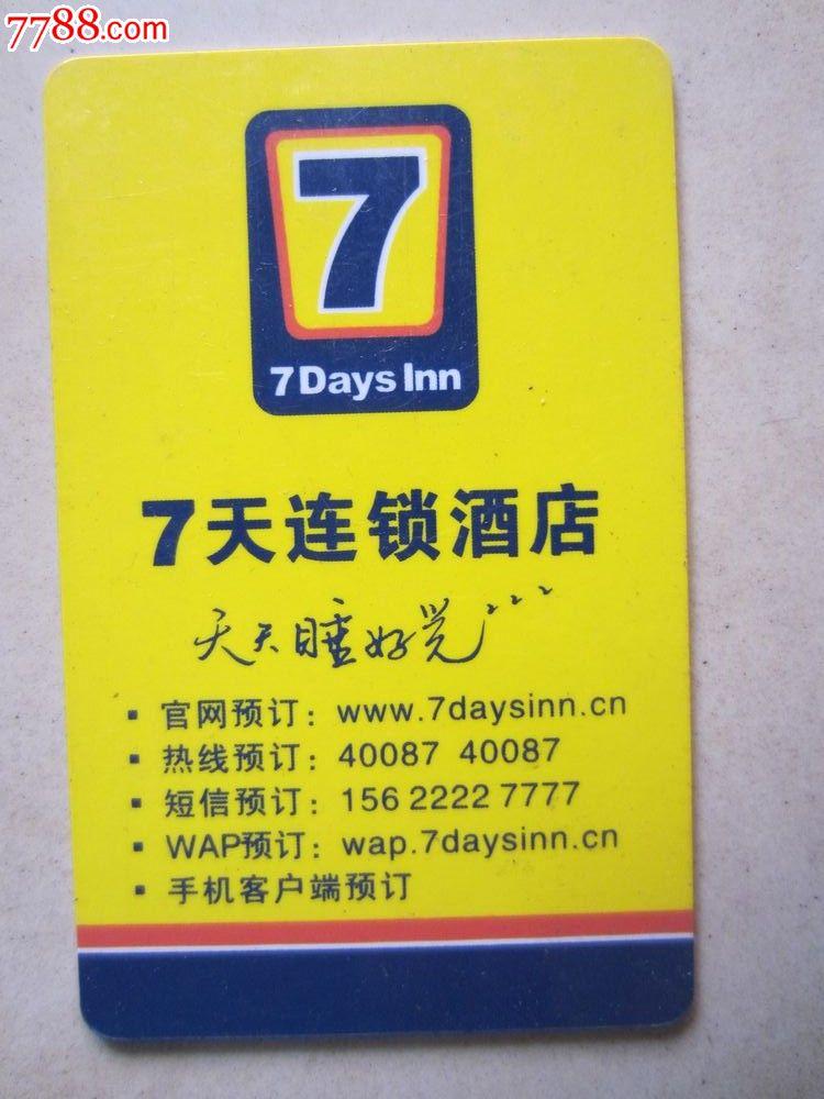 七天连锁酒店房卡-7天连锁酒店 门锁卡