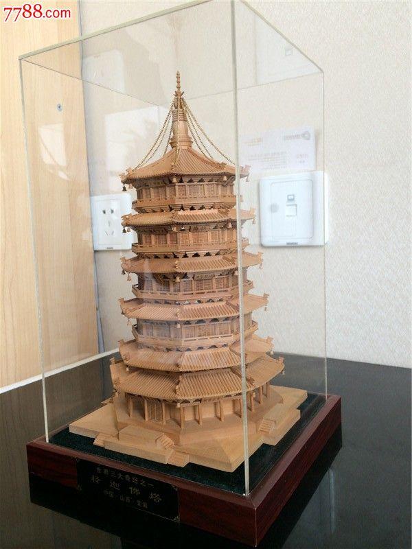 木雕珍品:《应县佛宫寺释迦木塔》带包装盒,附赠 应县