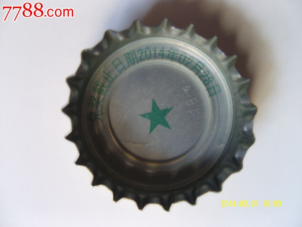 青岛啤酒瓶盖(兑奖盖)