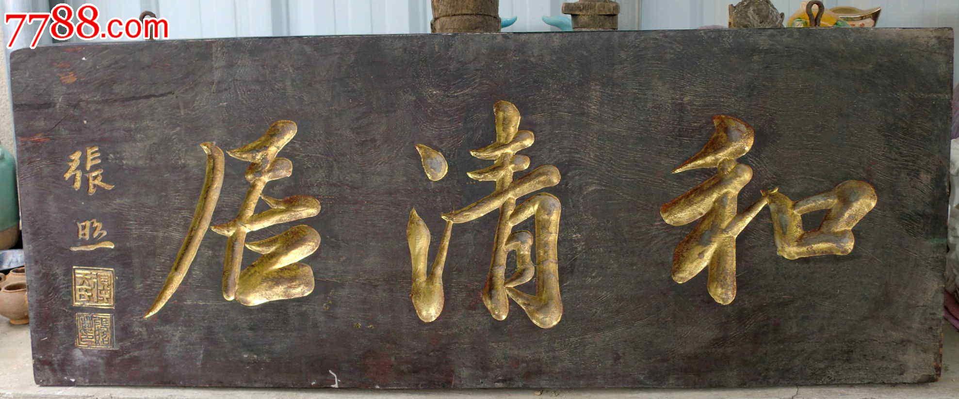 """精美,老木漆金牌匾""""和清居""""尺寸95乘35.5cm"""