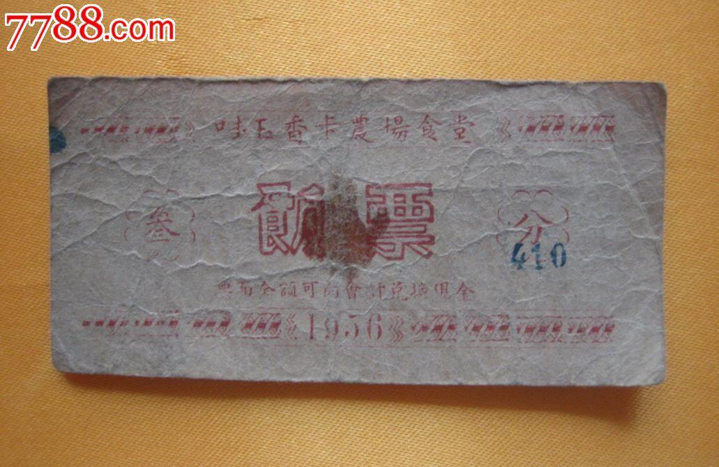 青海省哇玉香卡农场饭票叁分1956年票面金额可向会计