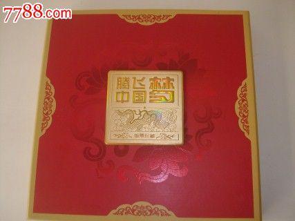 腾飞中国梦_价格3280元【烟山收藏】_第1张_7788收藏__中国收藏热线