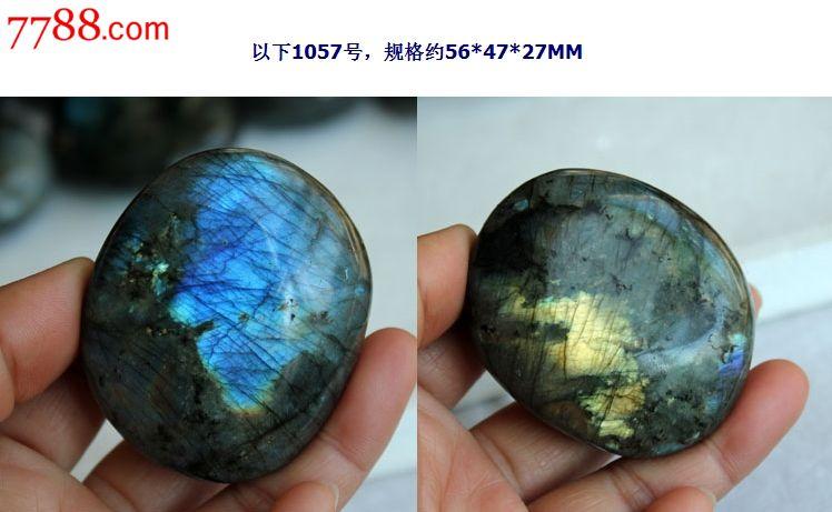 正品月光石原石把玩摆件观赏石蓝光金光1057号图片