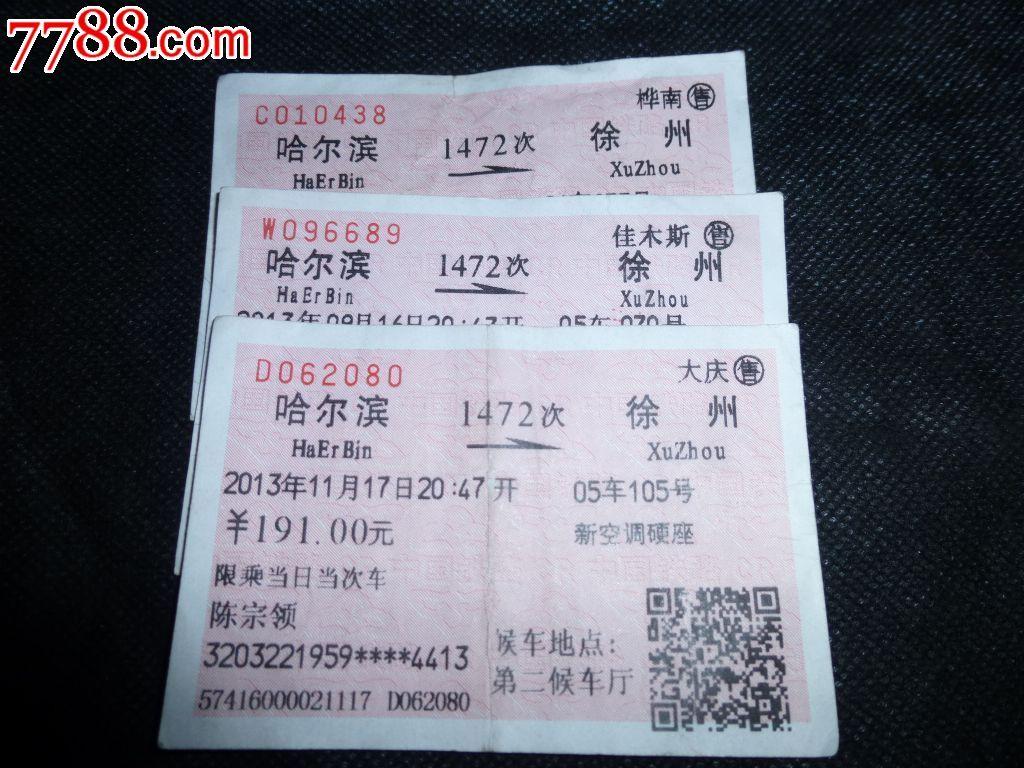 1472哈尔滨三张异地售-se22544573-火车票-零售-7788