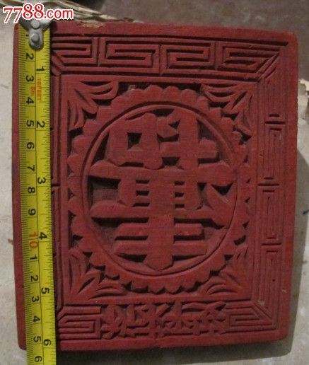 木刻板寿字印模