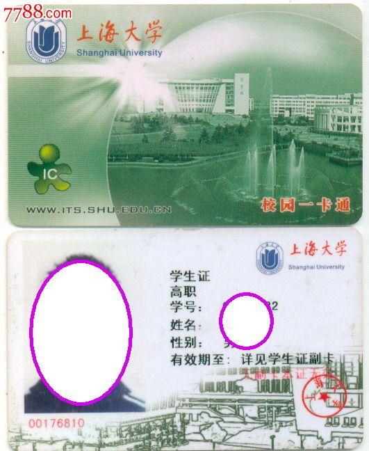 校园卡—上海大学校园一卡通