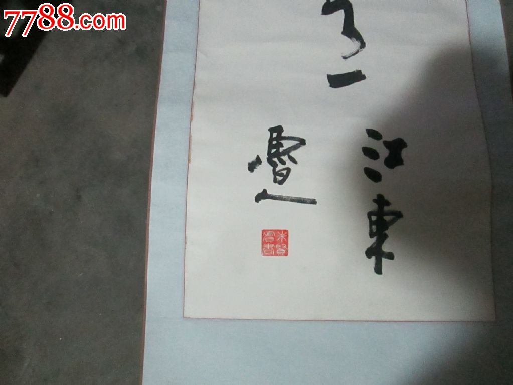 江东鲁人字一幅