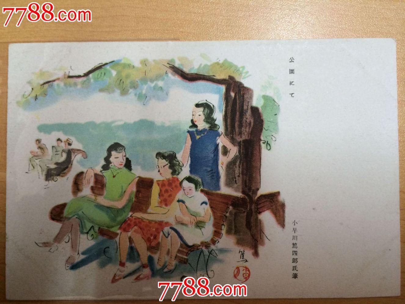 民国时期手绘彩色风俗老明信片公园一景